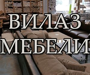 Мека мебел в Люлин