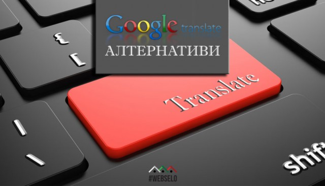Google Translate алтернативи